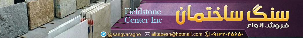 فروش سنگ